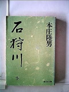 石狩川〈上〉 (1978年) (新日本...