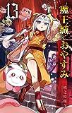 魔王城でおやすみ (13) (少年サンデーコミックス)