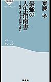 最強の人生指南書――佐藤一斎「言志四録」を読む (祥伝社新書)