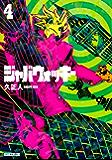ジャバウォッキー(4) (マガジンZコミックス)