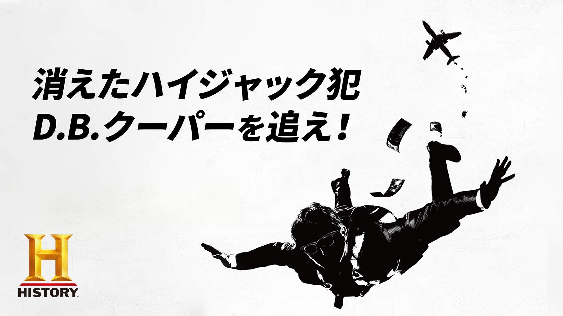 事件 クーパー 殺人博物館〜ロナルド・フランク・クーパー