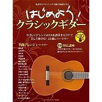 はじめよう! クラシックギター 【CD付】