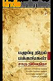Pazhuppu Nira Pakkangal  (Tamil)