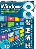 Windows8をすぐに使いこなす本 (100%ムックシリーズ)