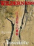 WILDERNESS(ウィルダネス) No.4 (エイムック 3052)