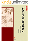 红楼梦脂评汇校本-繁体竖排版 (BookDNA经典复刻系列) (BookDNA典藏书系) (Traditional_chinese Edition)