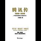 腾讯传1998—2016