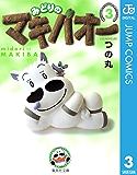 みどりのマキバオー 3 (ジャンプコミックスDIGITAL)