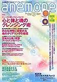 anemone (アネモネ) 2014年 03月号 [雑誌]