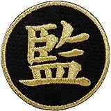 バレーボールワッペン 監督 黒 6cm
