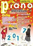 月刊ピアノ 2017年1月号