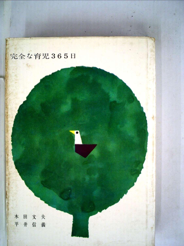 完全な育児365日 (1956年) | 木...