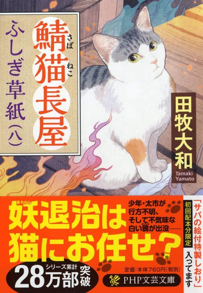 ふしぎ 長屋 草紙 猫 鯖