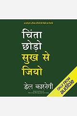 Chinta Chhodo Sukh Se Jiyo Audible Audiobook