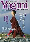 Yogini(ヨギーニ) 43 (エイムック 2970)
