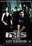 映画版 アイリス2:LAST GENERATION [DVD]