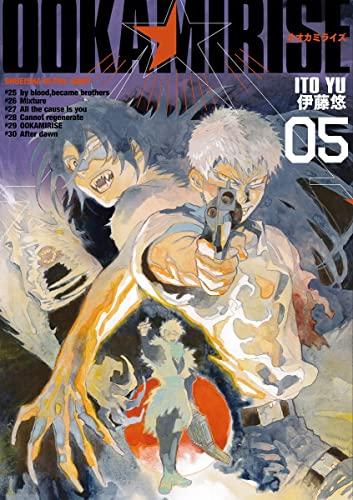 オオカミライズ 5 (ヤングジャンプコミックスDIGITAL) Kindle版