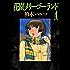 花園メリーゴーランド(4) (ビッグコミックス)