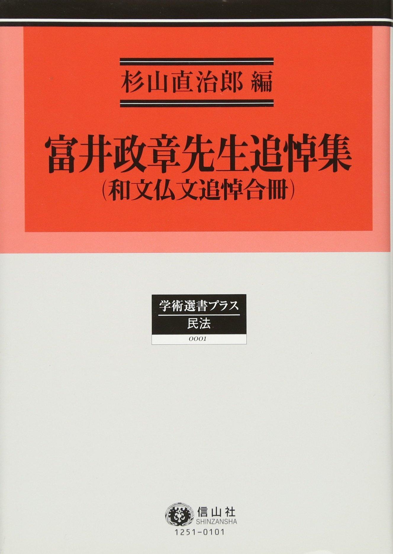 富井政章先生追悼集―和文・仏文...