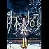 あげくの果てのカノン(4) (ビッグコミックス)