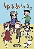 ゆるめいつ  5 (バンブーコミックス)