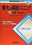 東大の英語リスニング15カ年[第4版] (難関校過去問シリーズ)