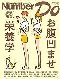 Number Do(ナンバー・ドゥ)vol.35 お腹凹ませ栄養学 美食で腹凹(Sports Graphic Number PLUS(スポーツ・グラフィック ナンバー プラス))