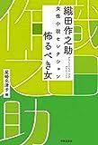 織田作之助 女性小説セレクション 怖るべき女 (オダサクノスケジョセイショウセツセレクションオソルベキオンナ)