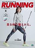 Running Style (ランニング・スタイル) 2018年 4月号 [雑誌](特別付録:シューズバッグ)
