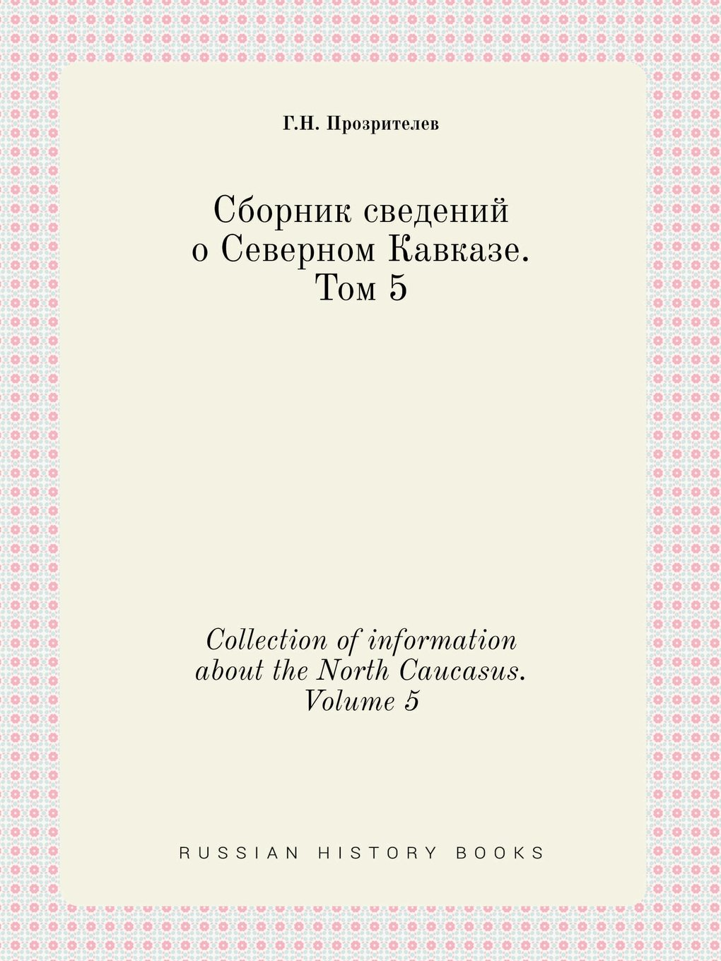 Collection of information about the North Caucasus. Volume 5 (Russian Edition) PDF