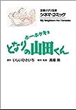 文春ジブリ文庫 シネマコミック ホーホケキョ となりの山田くん (文春文庫)
