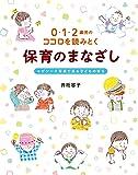 0・1・2歳児のココロを読みとく保育のまなざし―エピソード写真で見る子どもの育ち
