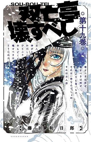 双亡亭壊すべし(19) (少年サンデーコミックス) Kindle版