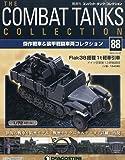 コンバットタンクコレクション 88号 (Flak38搭載1t軽牽引車 ドイツ空軍第13野戦師団 ソ連・1943年) [分冊百科] (戦車付) (コンバット・タンク・コレクション)
