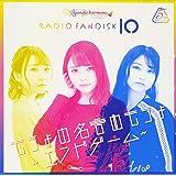 TrySailのTRYangle harmony RADIO FANDISK 10 ~もちょの名言めもちょエンドゲーム~