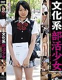 文化系部活少女 演劇部くるみ(LAKA-14) [DVD]