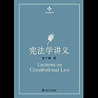 宪法学讲义 (学术教科书)