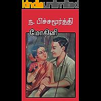 மோகினி (Tamil Edition)