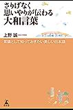 さりげなく思いやりが伝わる大和言葉 常識として知っておきたい美しい日本語 (幻冬舎単行本)