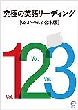 [音声DL付]究極の英語リーディング Vol.1~Vol.3 合本版