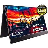 cocopar®モバイルモニター 13.3インチHDR フルHD IPS 16:9ゲーミングモニター/USB-Cモニター/HDMI/PS3/XBOX/PS4モニター1080PダブルHDMI(厚さ4mm/重さ450g/カーバ付690g)