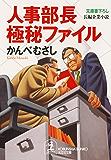 人事部長極秘ファイル (光文社文庫)