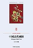 中国古代刺绣 (中国传统民俗文化艺术系列)
