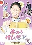 [DVD]夢みるサムセンDVD-BOX4