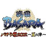 DVD「バサラ祭2012 ~夏の陣~」