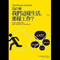 為什麼我們這樣生活,那樣工作?: 全球瘋行的習慣改造指南 (Traditional Chinese Edition)