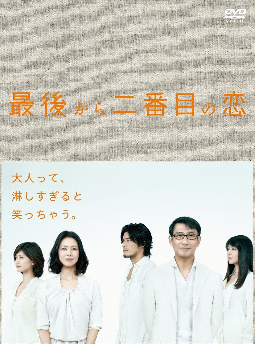 最後から二番目の恋 DVD-BOX B007KX58VQ