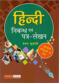 How To Write A Proposal For An Essay Hindi Essay  Latter Writing Short Essays In English also Psychology As A Science Essay Buy Hindi English Essays  Letters Book Online At Low Prices In  Health Awareness Essay