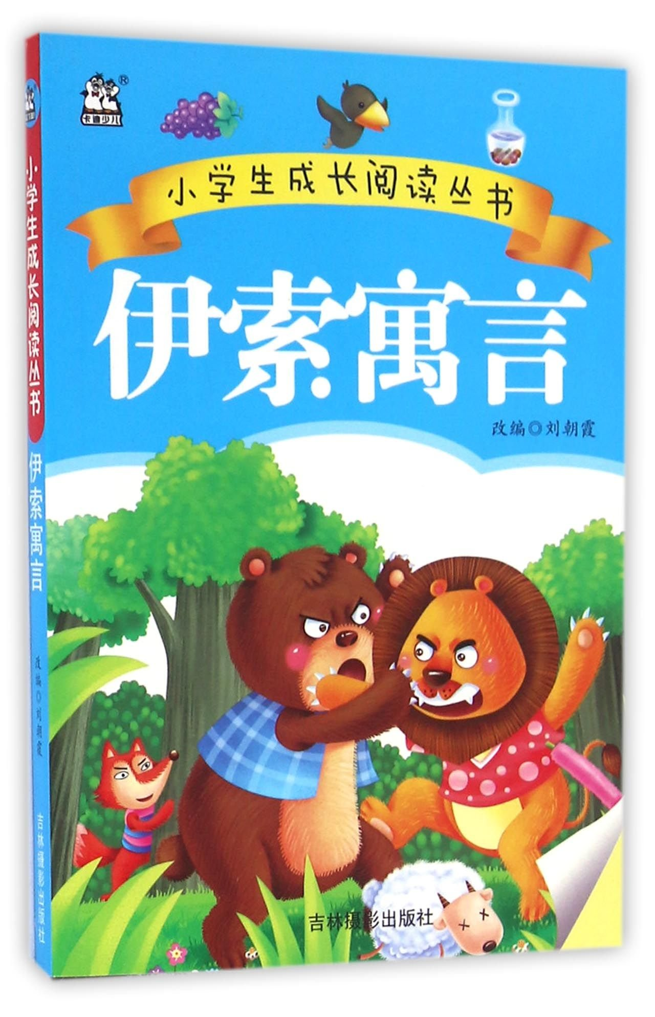 Aesop's Fables (Chinese Edition) pdf epub