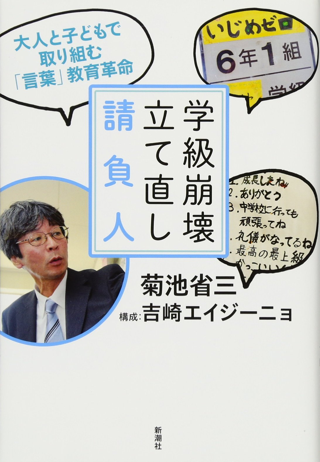 """Download Disorder in the classroom rebuilding contractor: to tackle in adults and children """"words"""" education revolution (2013) ISBN: 4103343613 [Japanese Import] PDF"""